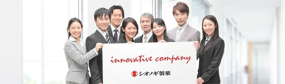 INNOVATIVE COMPANY シオノギ製薬