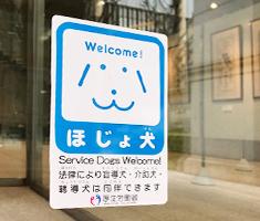 シオノギ本社ビル正面入り口の「補助犬ステッカー」