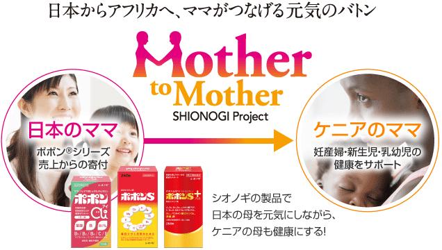 日本からアフリカへ、ママがつなげる元気のバトン