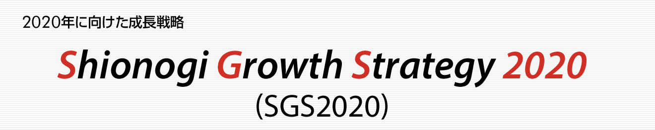 2020年に向けた成長戦略 Shionogi Growth Strategy 2020(SGS2020)