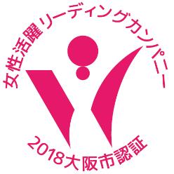 大阪市女性活躍リーディングカンパニー 、マーク